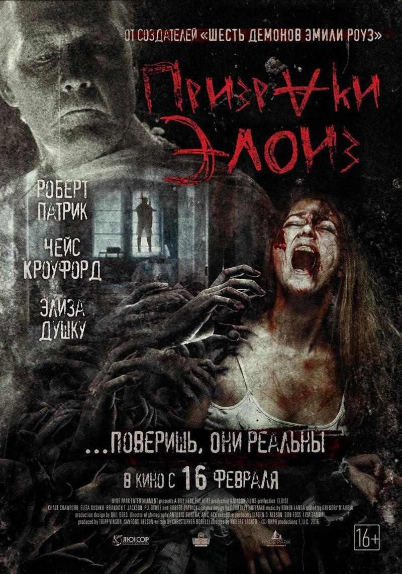 Призраки Элоиз 2017 фильм смотреть онлайн бесплатно в