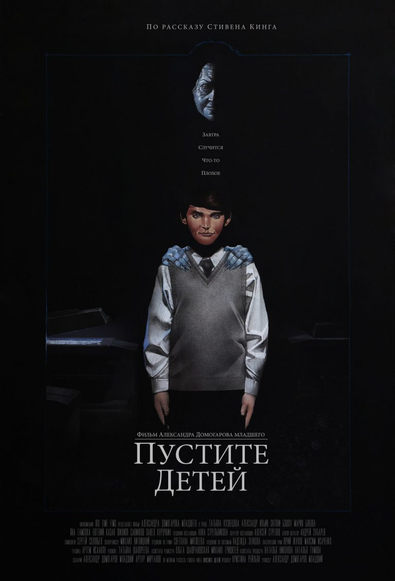 an examination of stephen kings suffer the little children Suffer the little children by stephen king prepped for adaptation the new film comes on the heels of the many successful stephen king adaptations currently out or in.