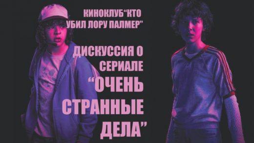 В Москве пройдет бесплатная дискуссия, посвященная сериалу «Очень странные дела»