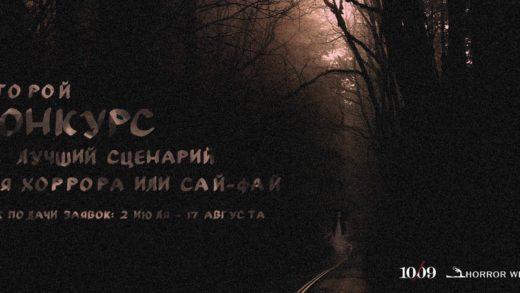 Внимание! Киностудия «10/09» запускает второй конкурс сценариев в жанрах хоррора и фантастики