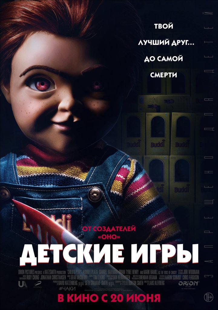 детские игры 2019 постер