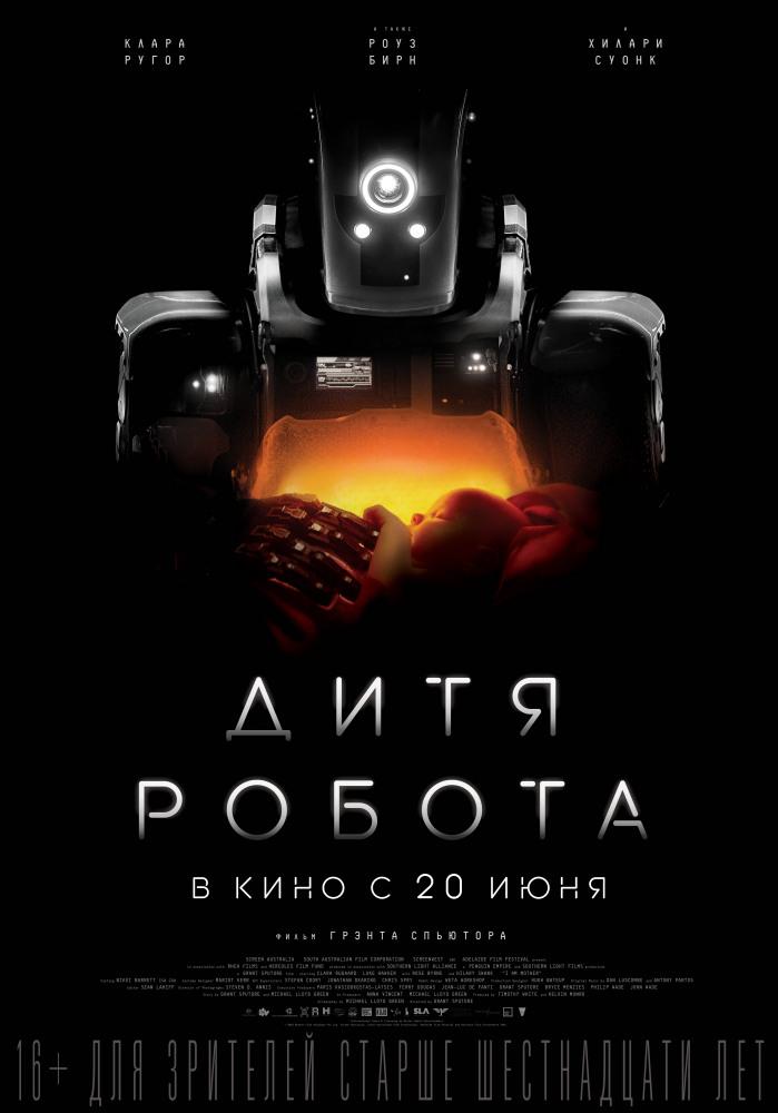 дитя робота постер