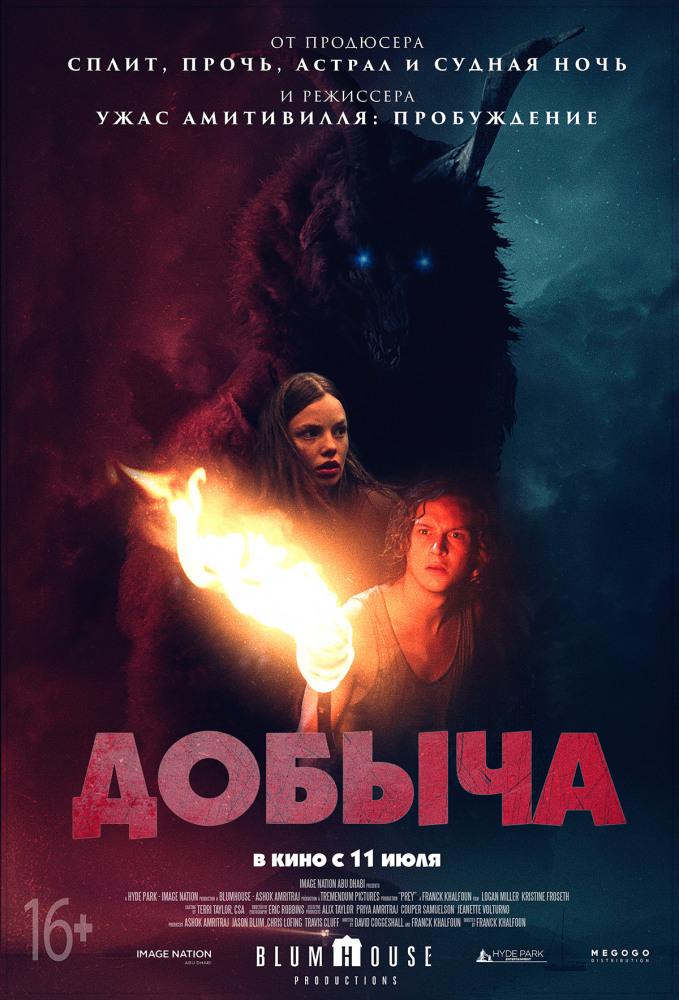 добыча постер 2019