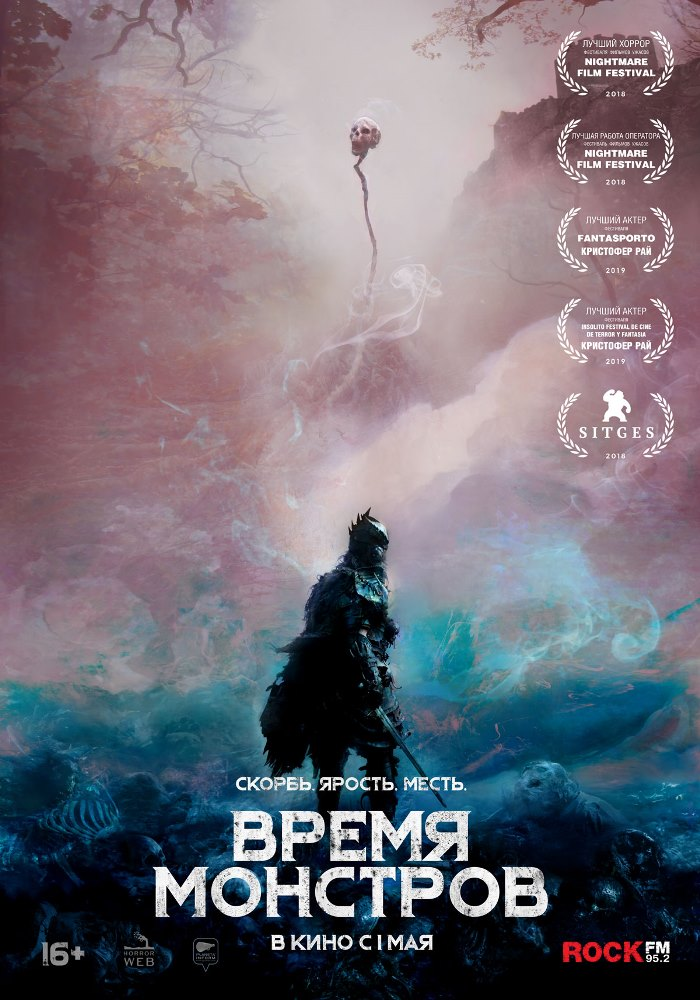 Время монстров. Русский постер