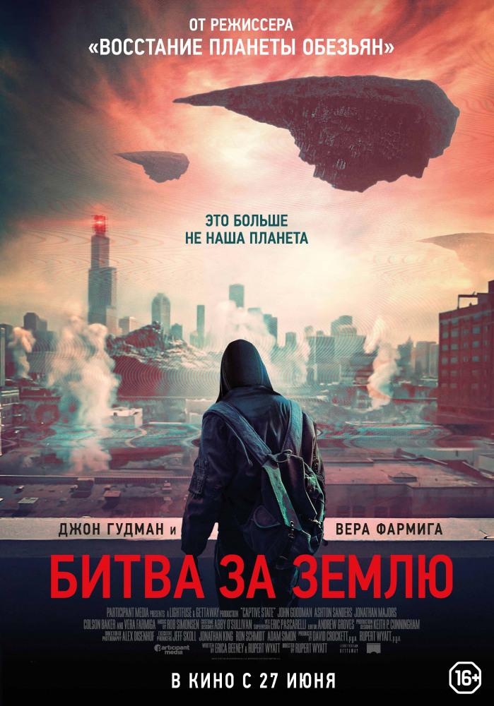 битва за землю 2019 постер