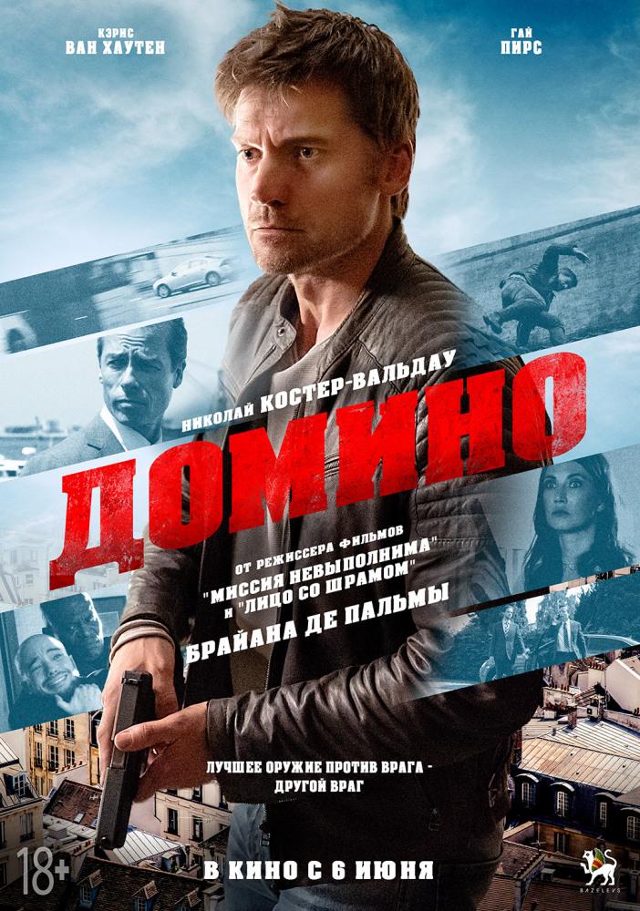 домино 2019 постер