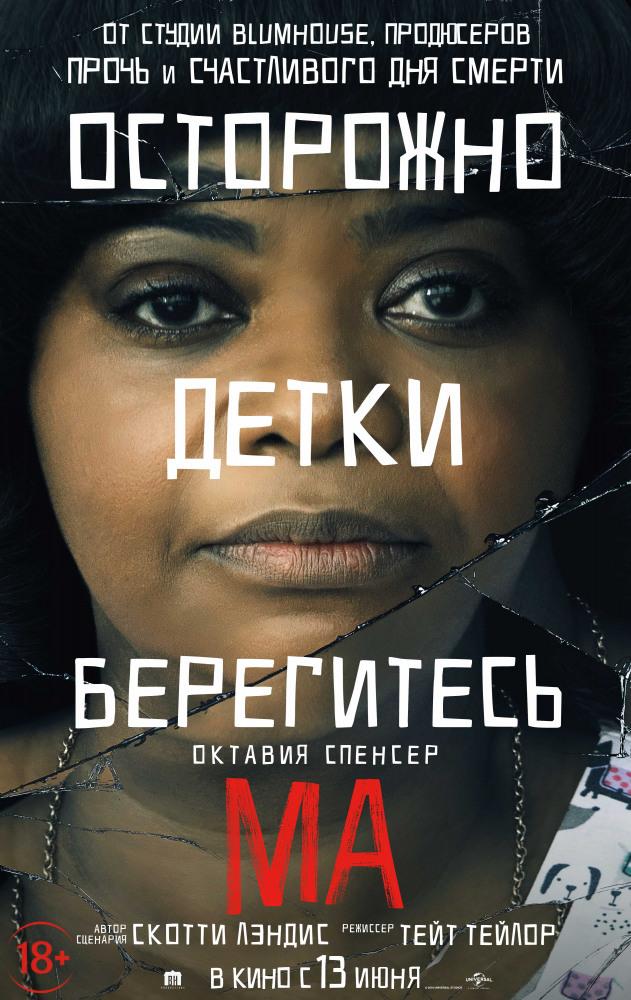 ма 2019 постер