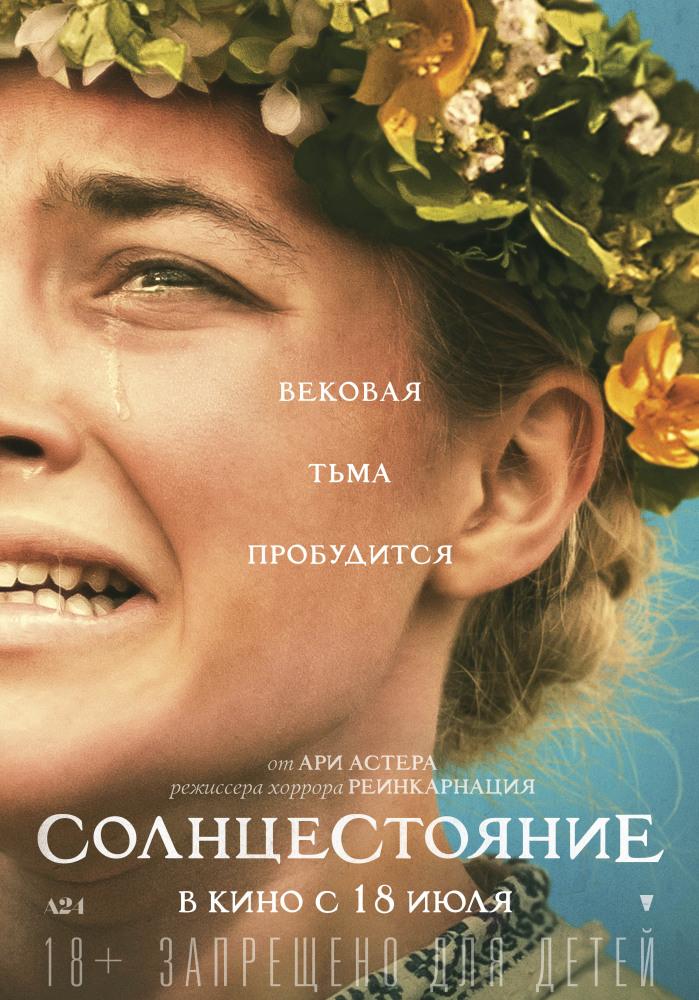 солнцестояние 2019 постер