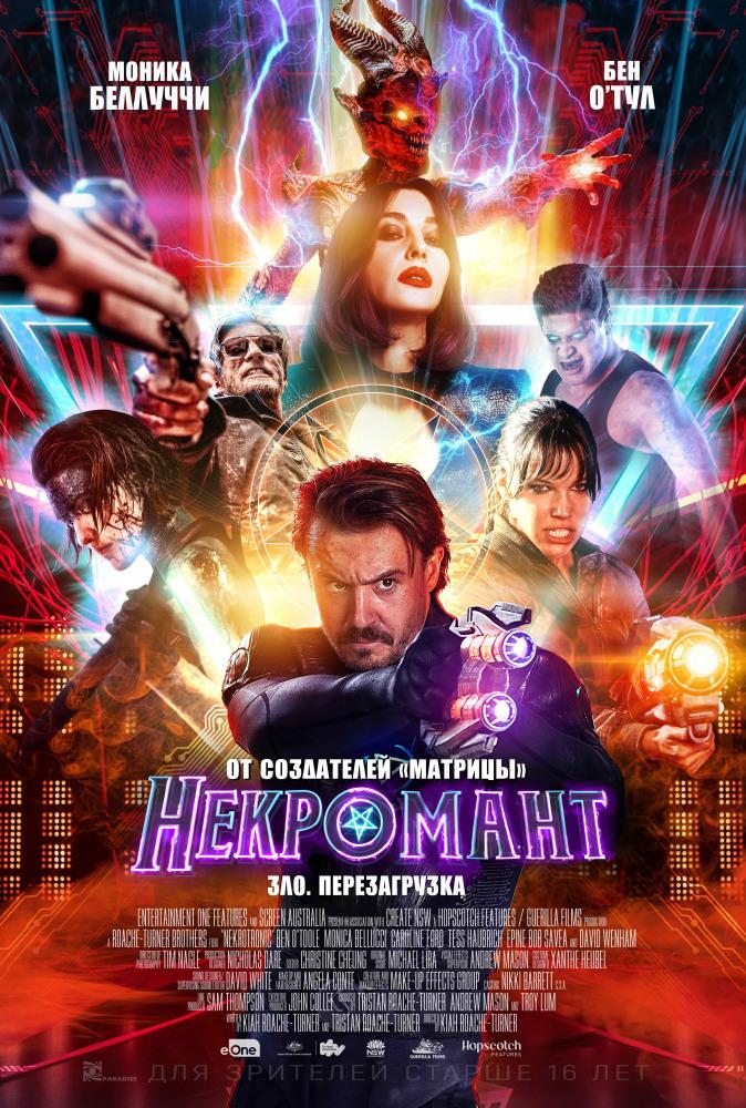некромант постер 2018