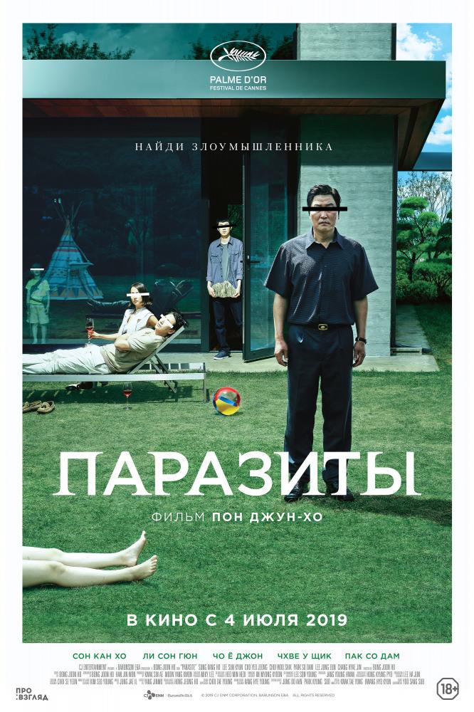 паразиты 2019 постер