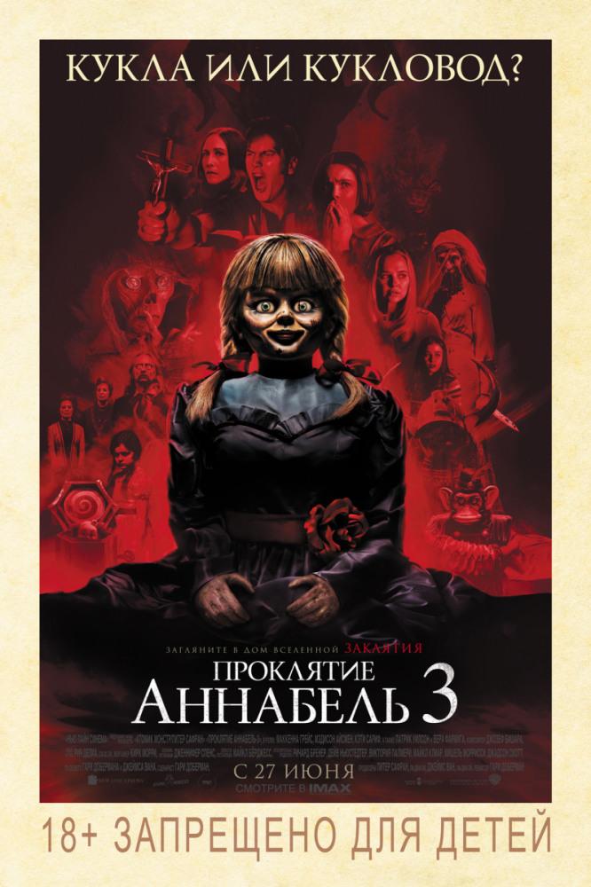 Постер: Проклятие Аннабель 3 (2019) - Гари Доберман