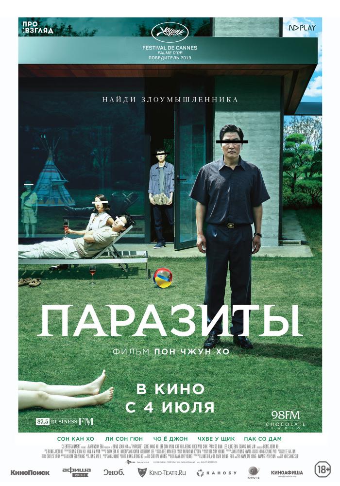Постер: Паразиты - Пон Джун-Хо, 2019