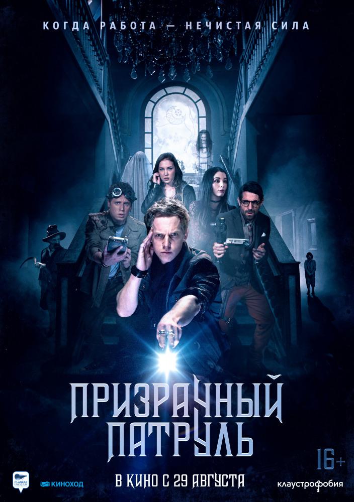 призрачный патруль 2019 постер