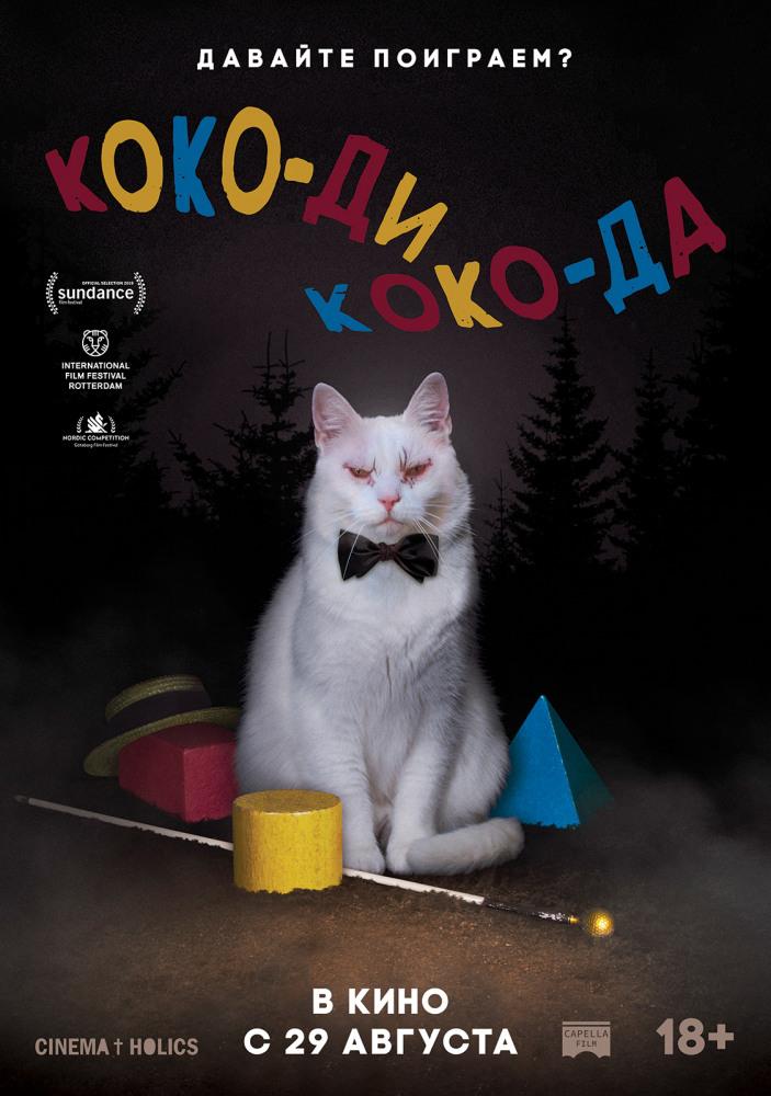 коко-ди коко-да постер 2019