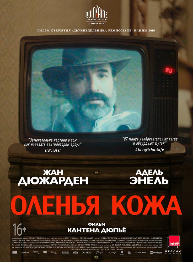 оленья кожа постер 2019