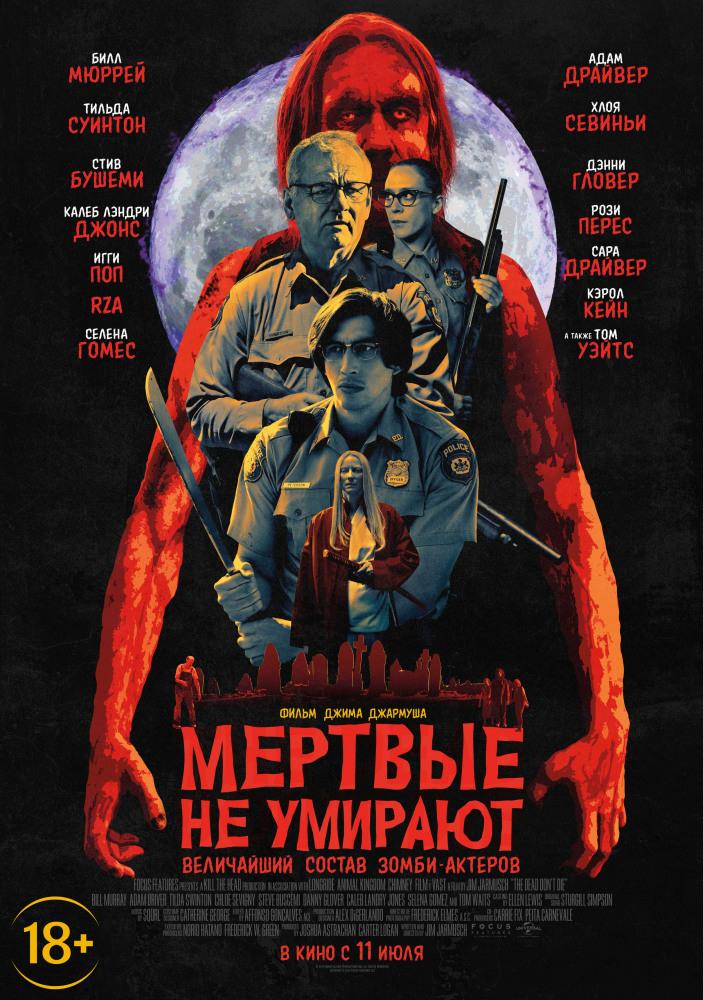 Постер: Мертвые не умирают (2019, реж. Джим Джармуш)