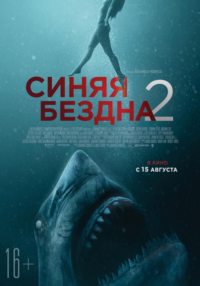 синяя бездна 2 постер