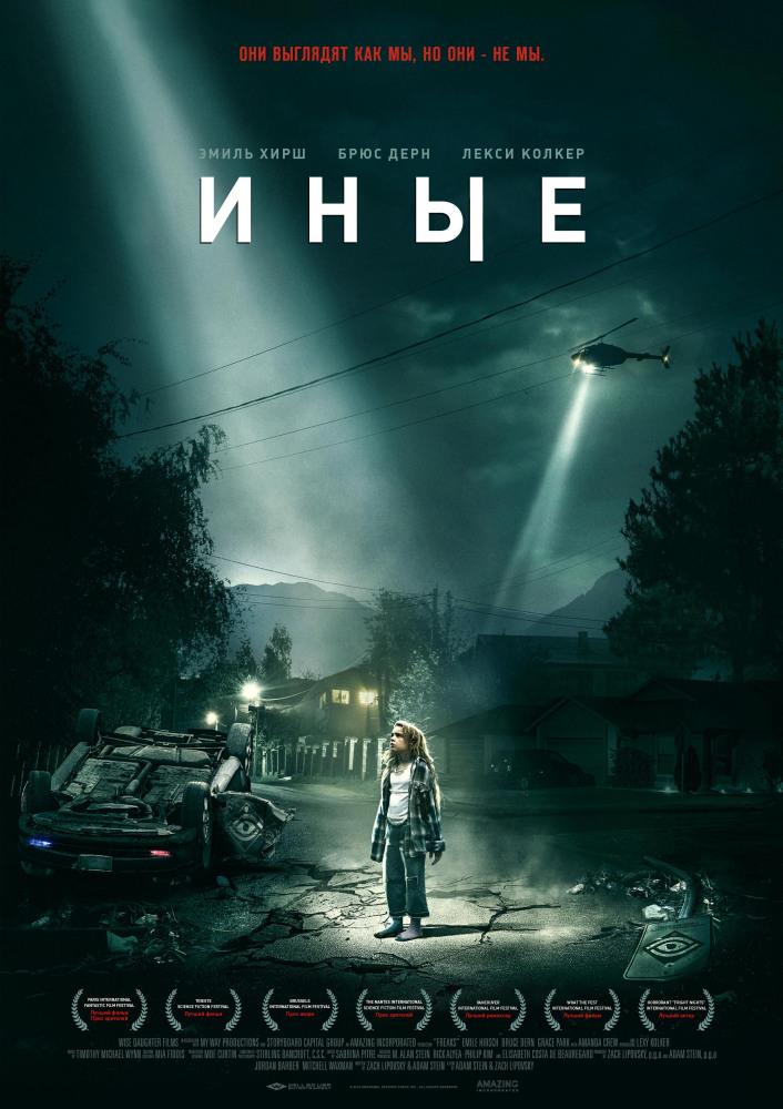 иные 2018 постер