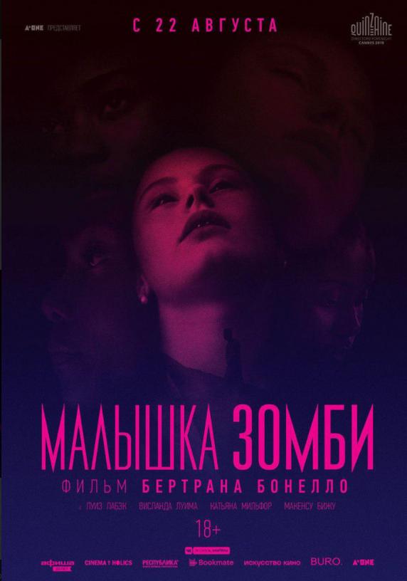Постер: Малышка зомби (2019) - реж. Бертран Бонелло