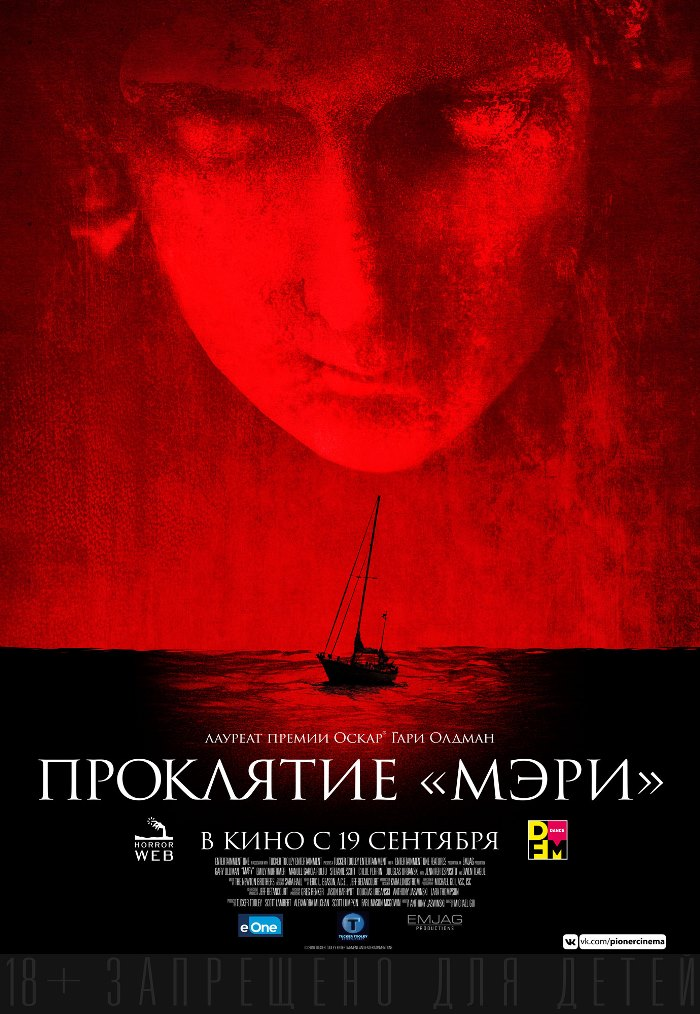 "Постер: Проклятие ""Мэри"" (2019), Гари Олдман"
