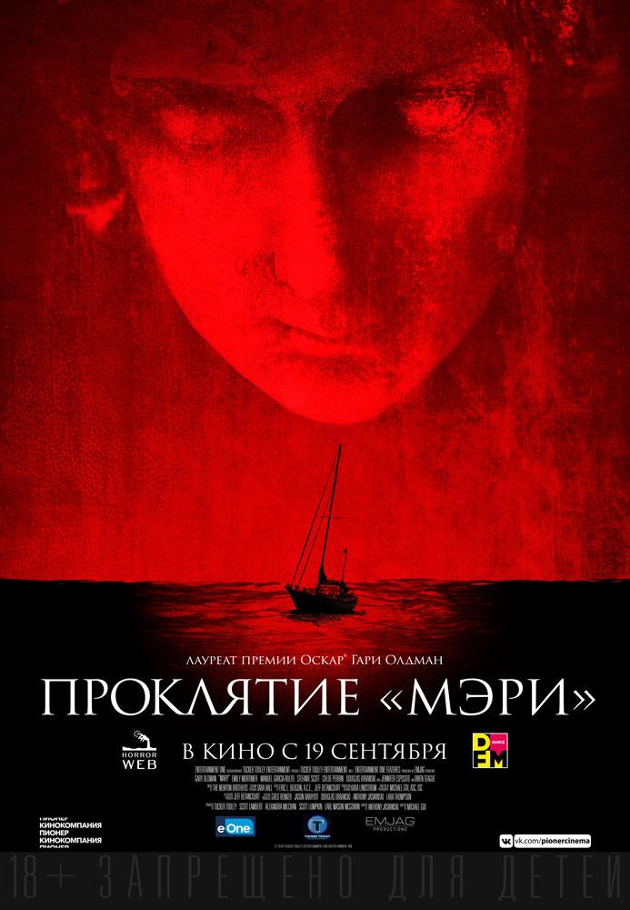проклятие мэри постер 2019
