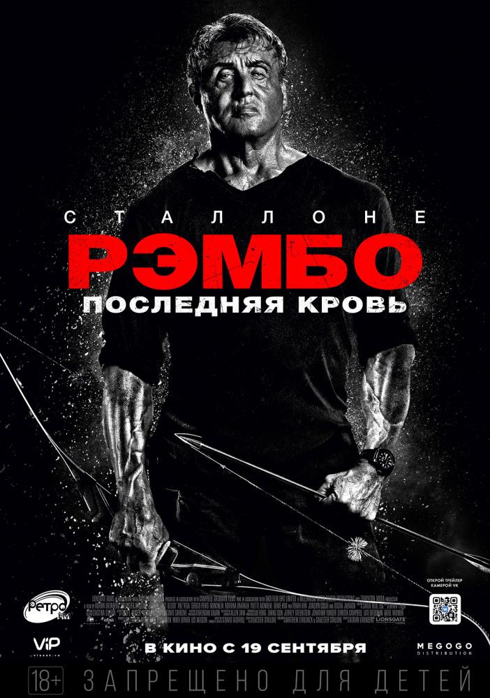рэмбо: последняя кровь постер