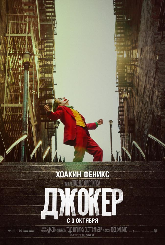 Постер: Джокер (2019) - Хоакин Феникс