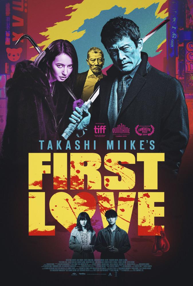 первая любовь 2019 постер