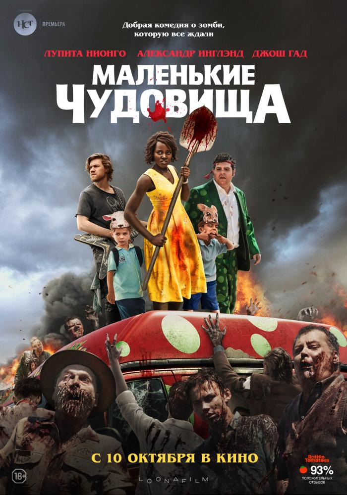 маленькие чудовища 2019 постер