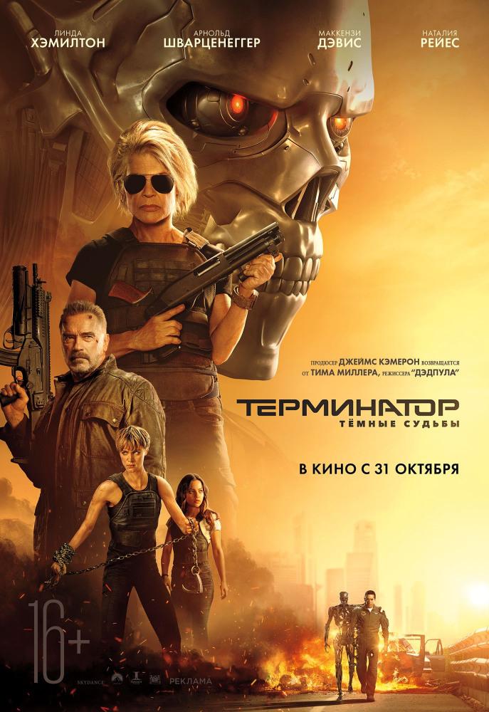 терминатор: темные судьбы 2019 постер