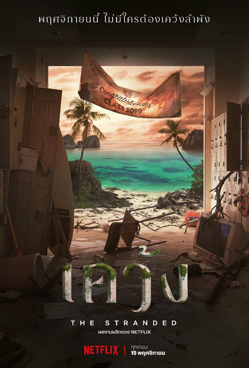 tha stranded постер