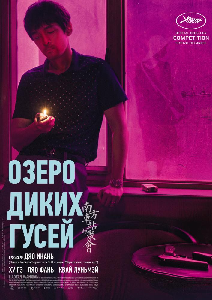 озеро диких гусей 2019 постер