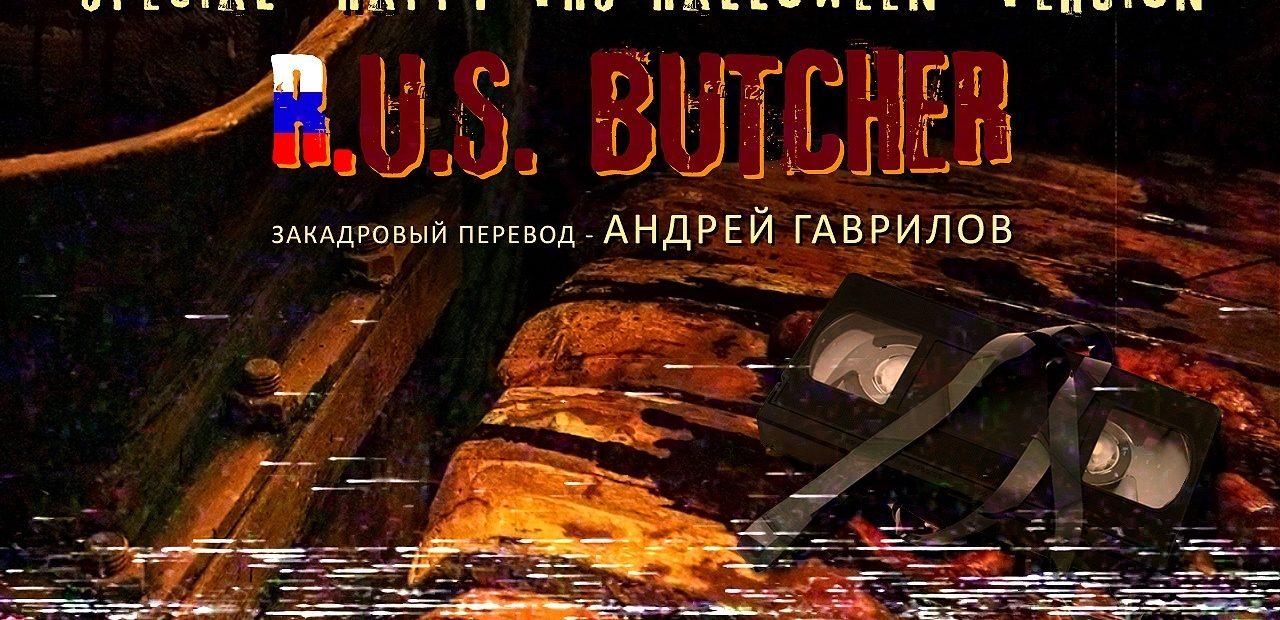 R.U.S Butcher