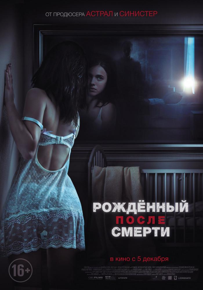 рожденный после смерти 2019 постер