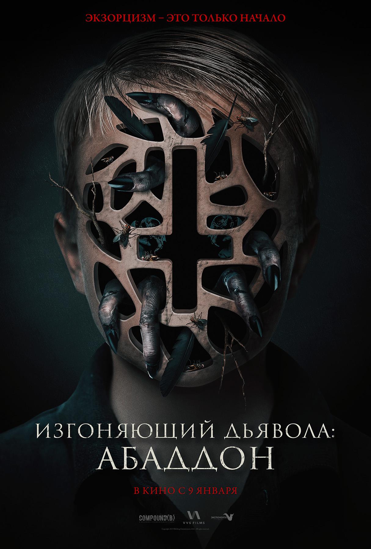 изгоняющий дьявола: абаддон 2019 постер
