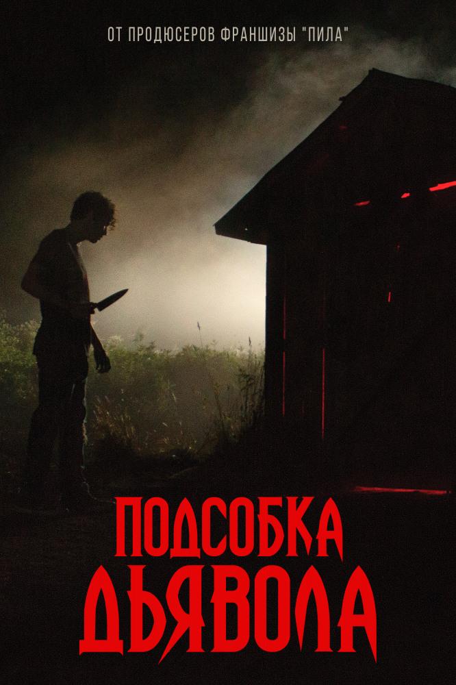 подсобка дьявола 2019 постер
