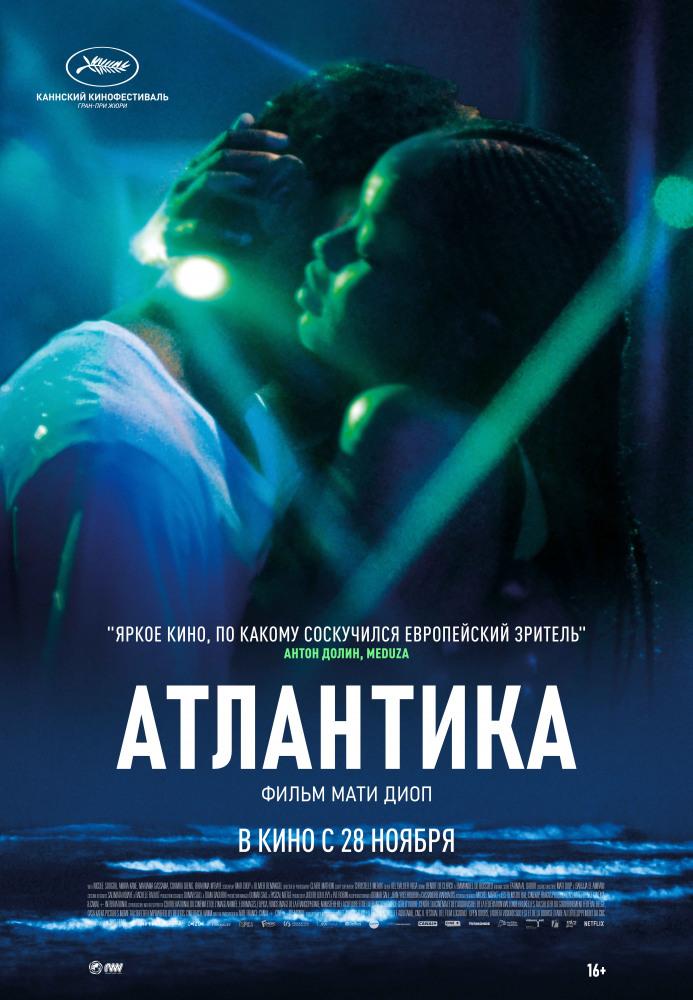 Атлантика 2019 Мати Диоп постер