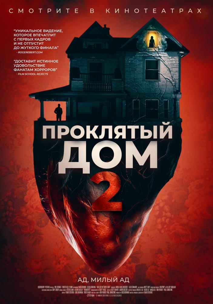 проклятый дом 2 постер