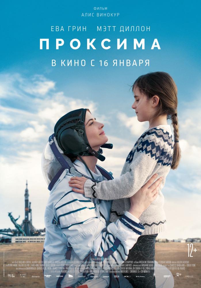 проксима 2019 постер