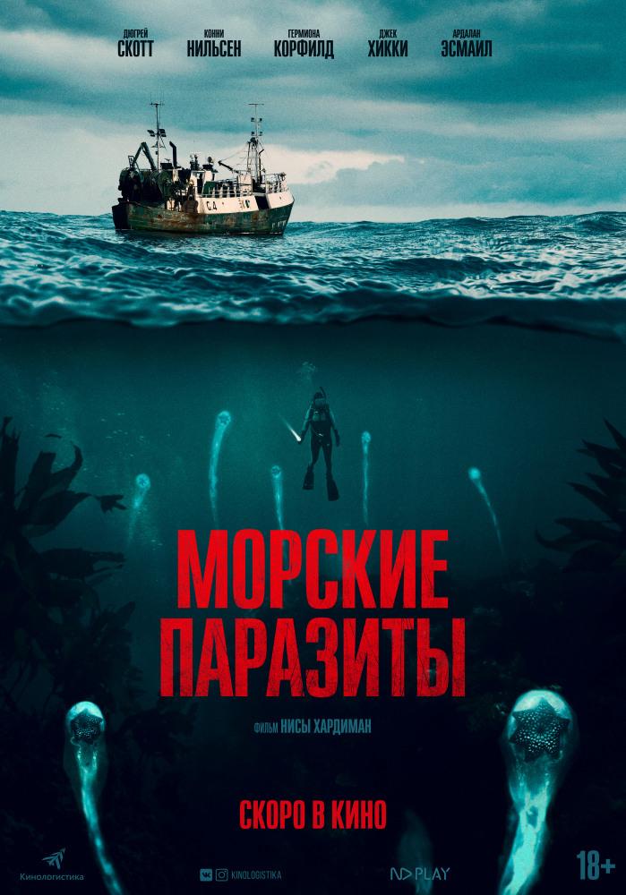 морские паразиты 2019