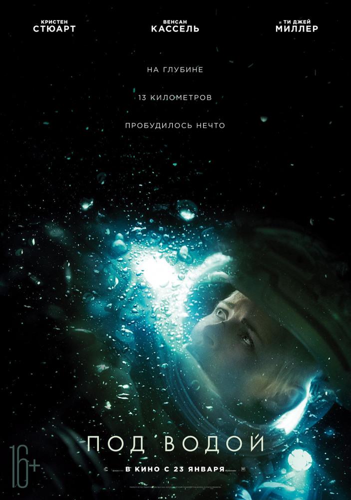 под водой постер 2020