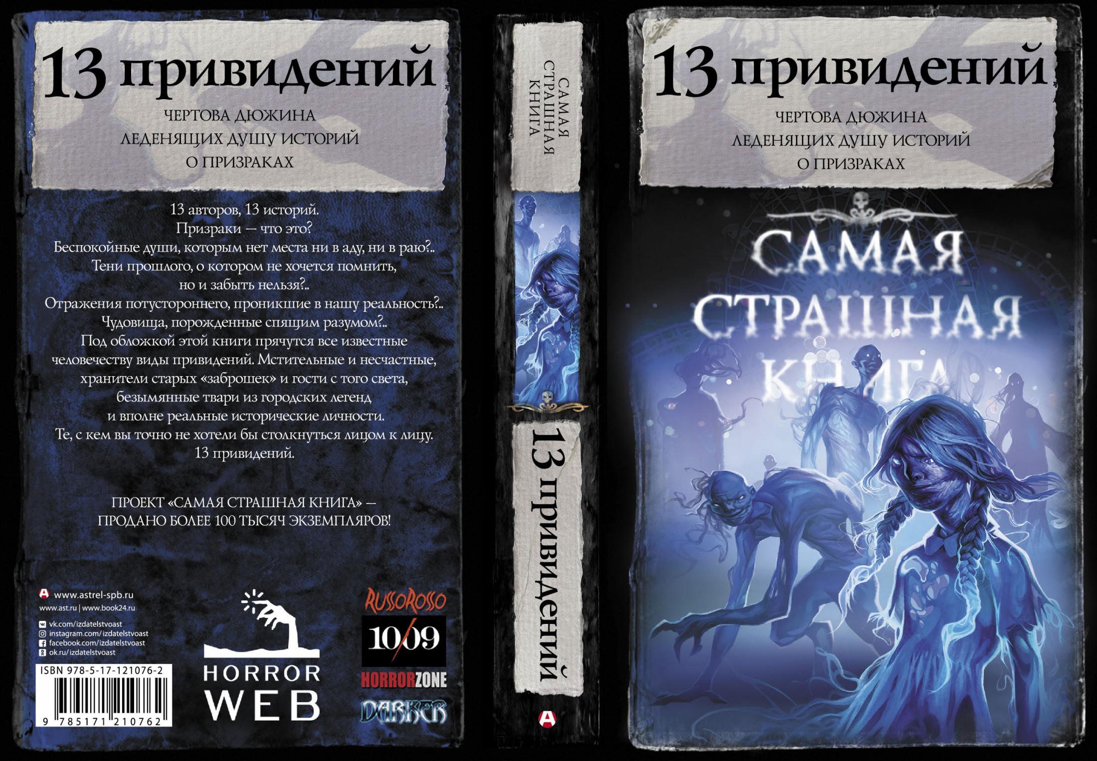 13 привидений астрель-спб самая страшная книга