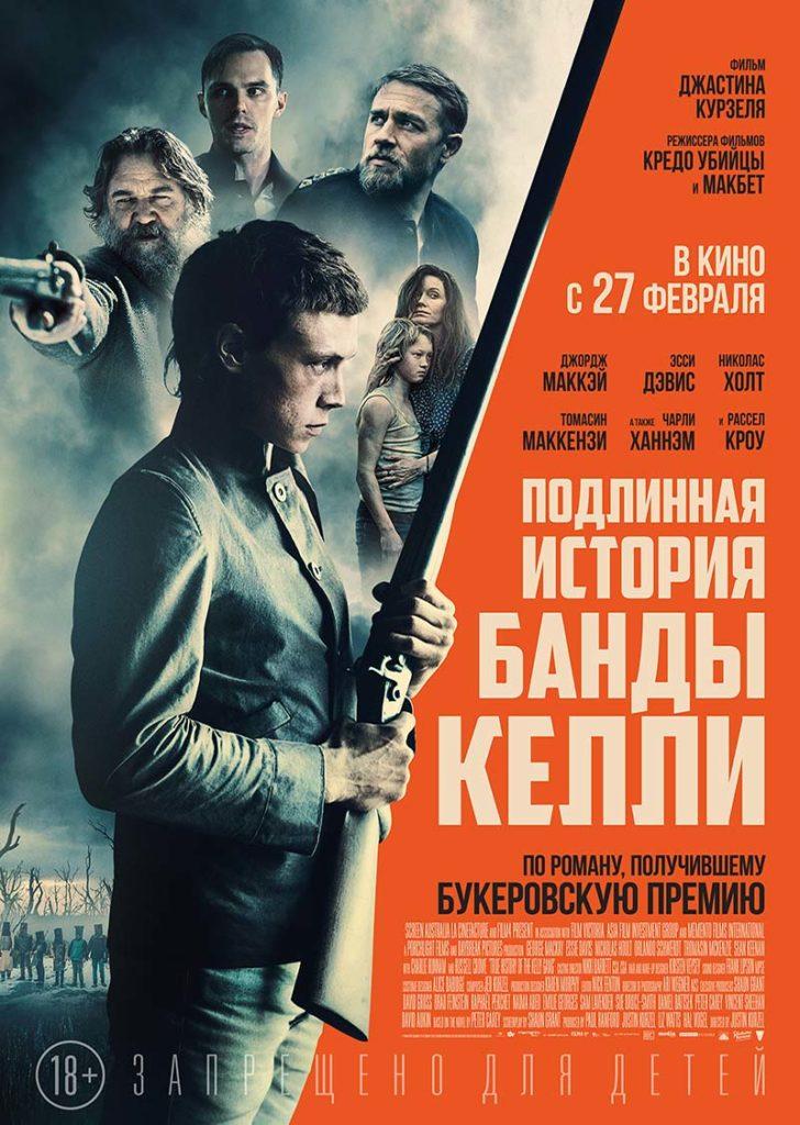 Подлинная история банды Келли 2019 - русский постер