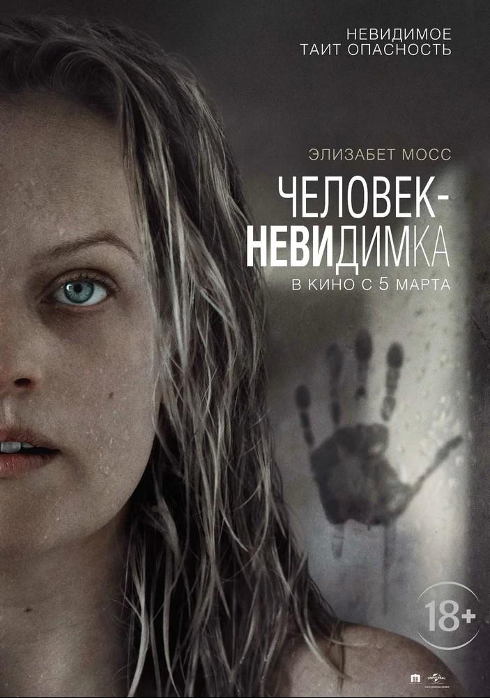 Русский постер: Человек-невидимка 2020 - Ли Уоннелл