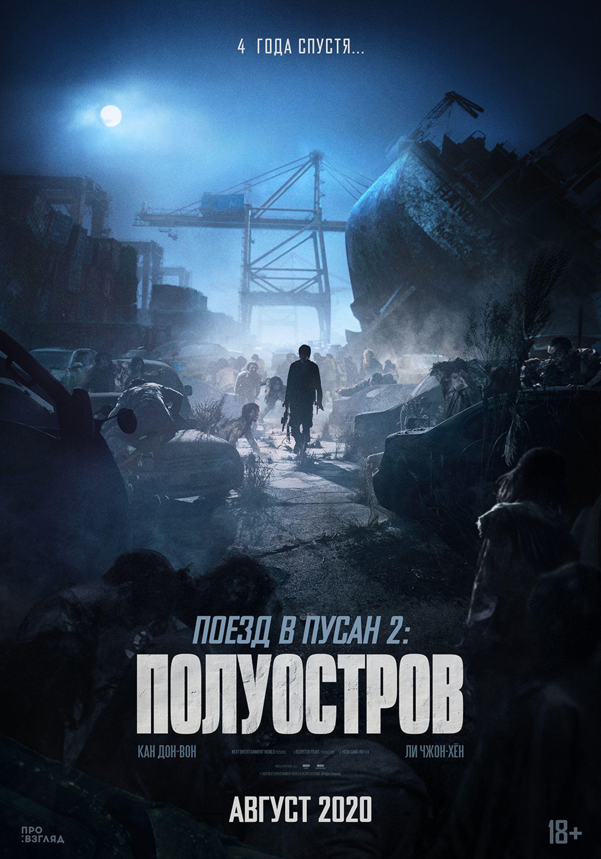 поезд в пусан 2: полуостров постер