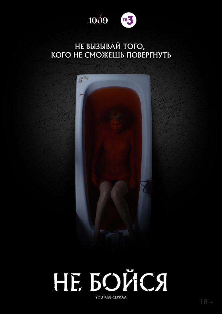 Постер: Не бойся 2020 Евгений Колядинцев
