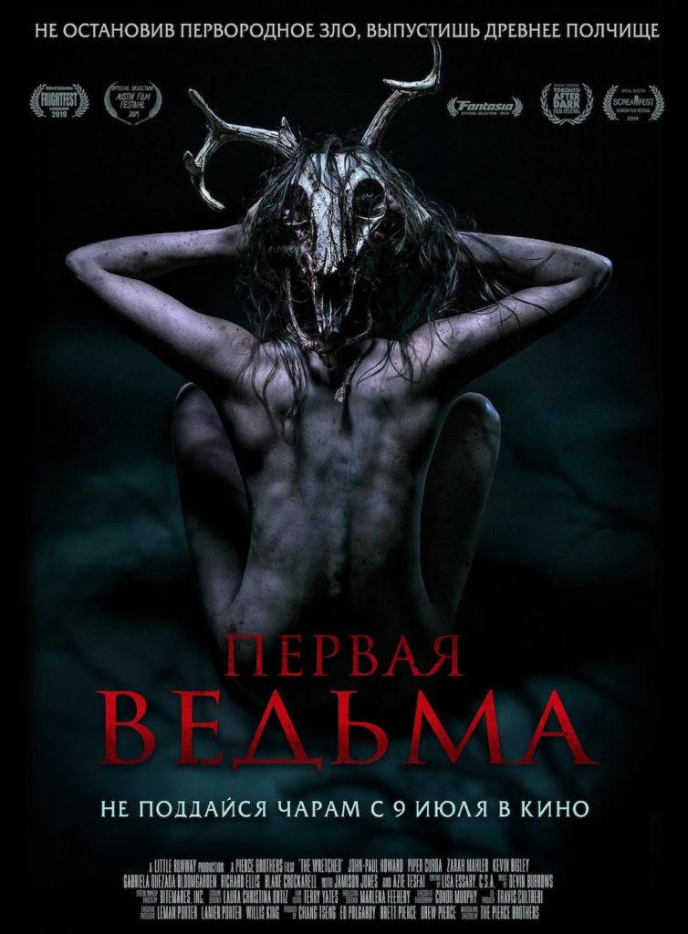 Первая ведьма 2019 русский постер