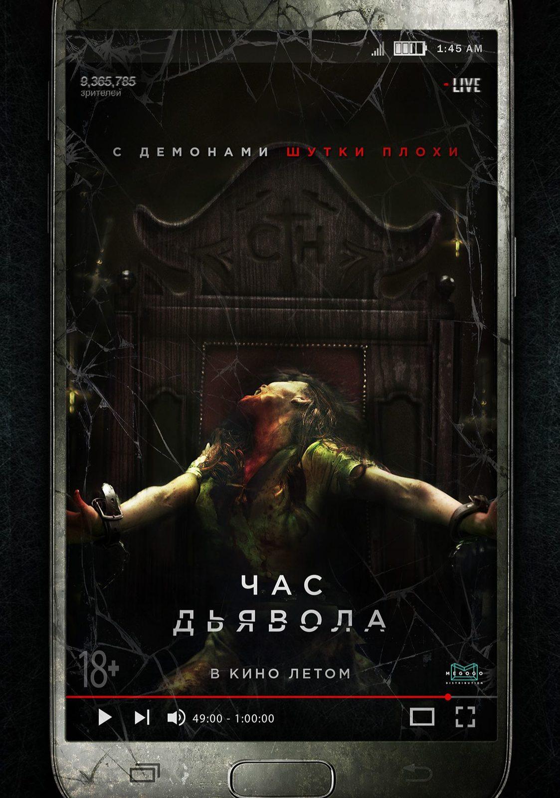 час дьявола 2019 постер