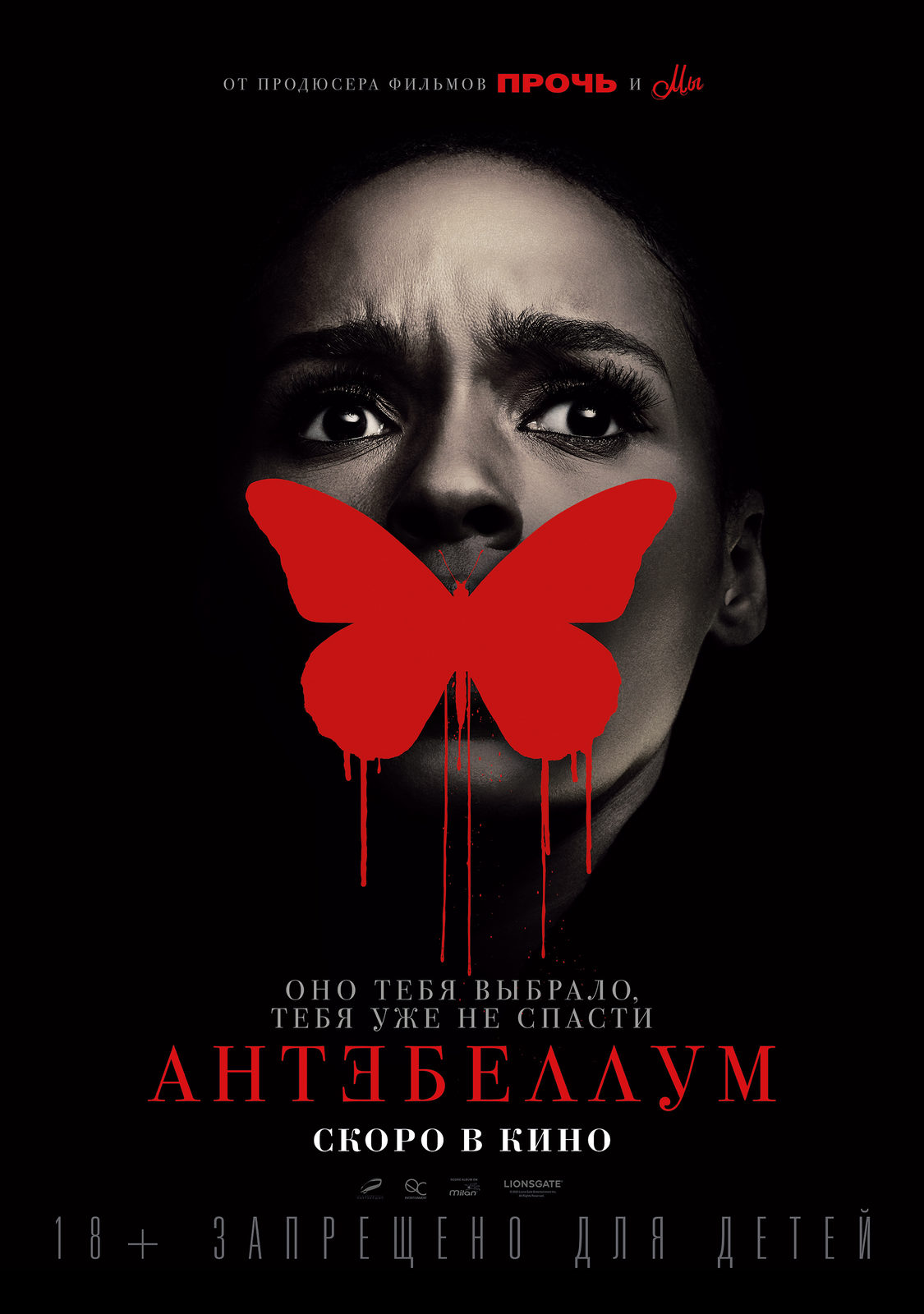 антебеллум постер 2020