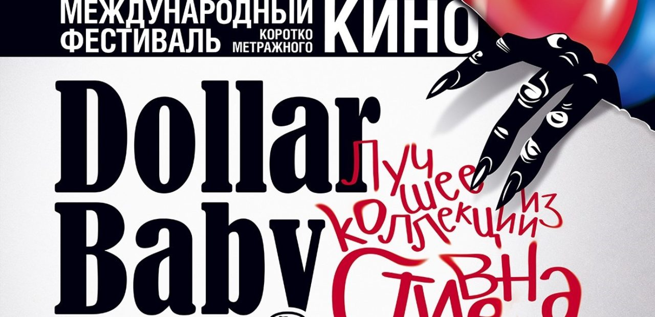 Dollar Baby Russia 2020